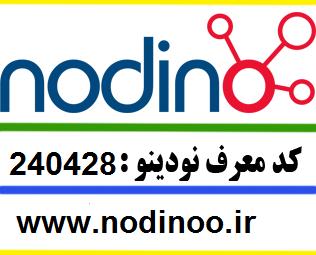 کد معرف نودینو