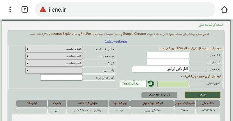 موسسه فاطر نگین ایرانیان