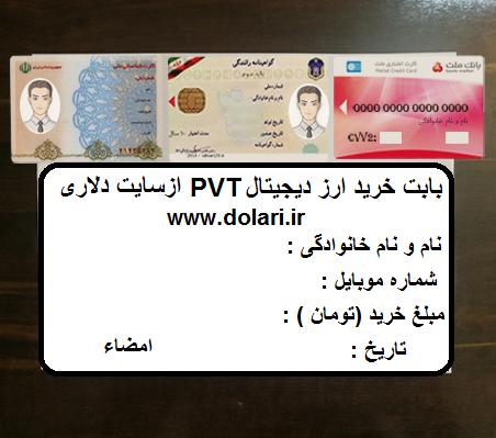 احراز هویت در سایت دلاری