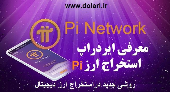Pi network چیست ؟
