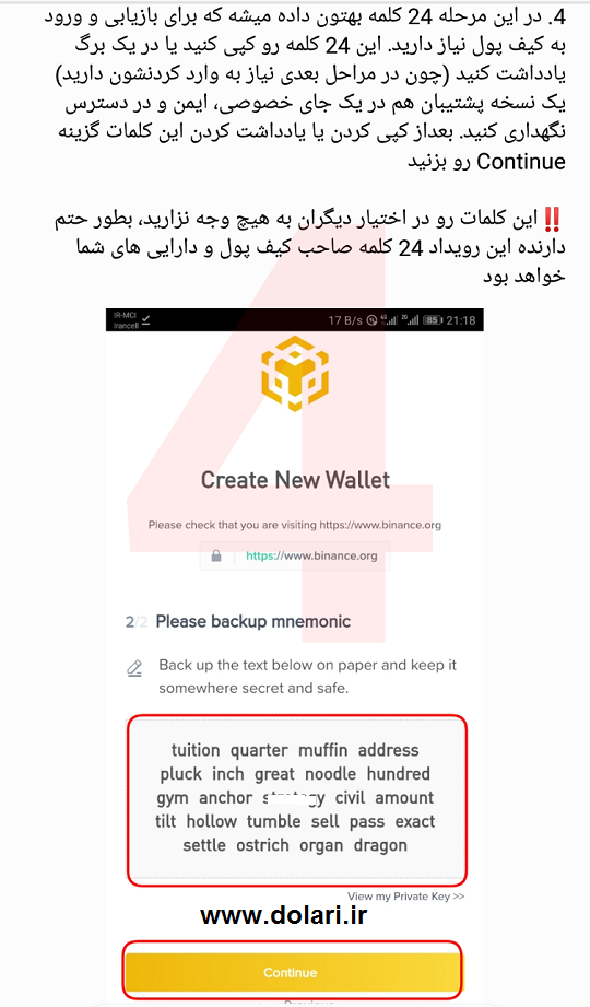 کیف پول binance dex