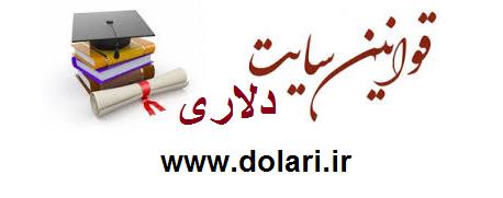 قوانین سایت دلاری
