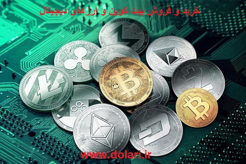 خرید و فروش ارزهای دیجیتال