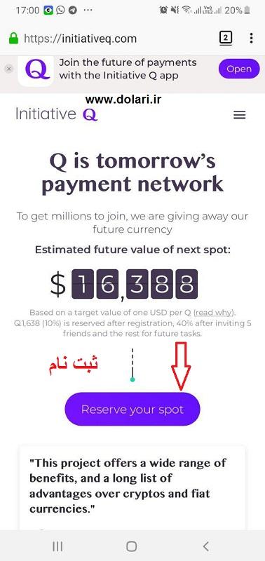 Initiative Q ارز