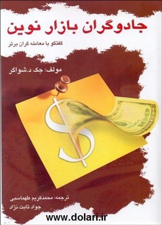 کتاب جادوگران بازار