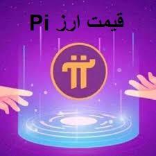 قیمت pi network