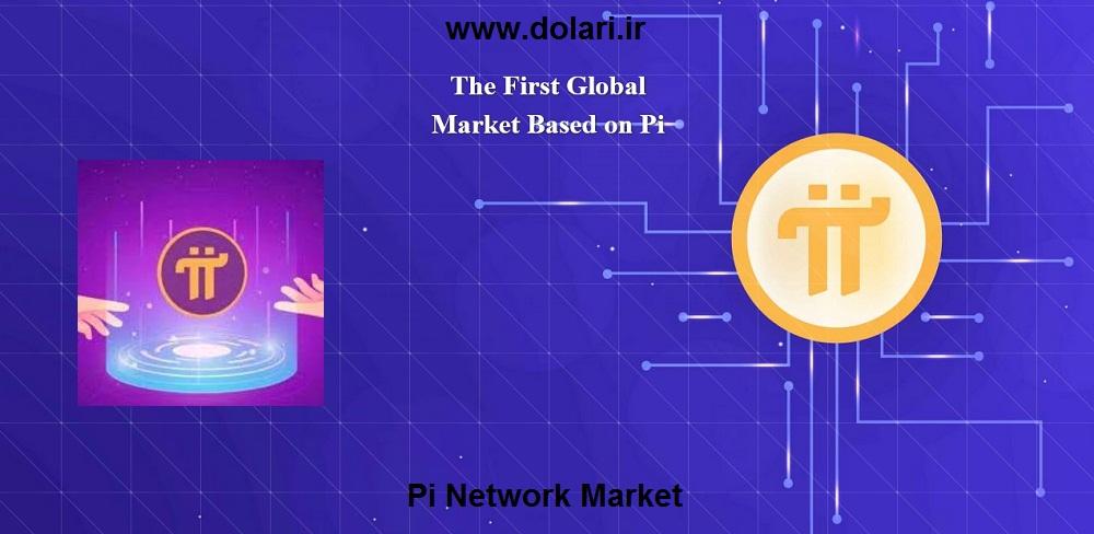 pi network market