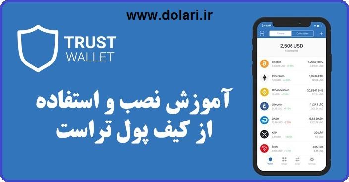 Trust wallet کیف پول